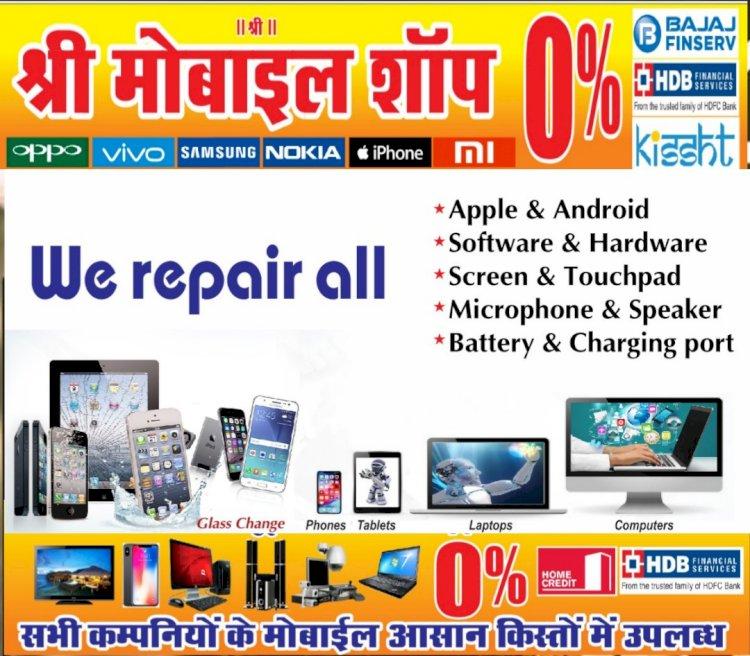 mobile repairing की जबलपुर  मेँ बेस्ट   शॉप श्री मोबाइल शॉप